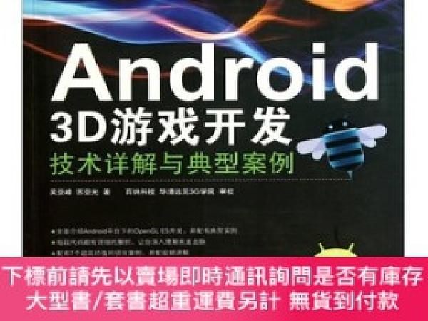 簡體書-十日到貨 R3YY【VIP——Android 3D遊戲開發技術詳解與典型案例(含DVD光盤1張)】 9787121132