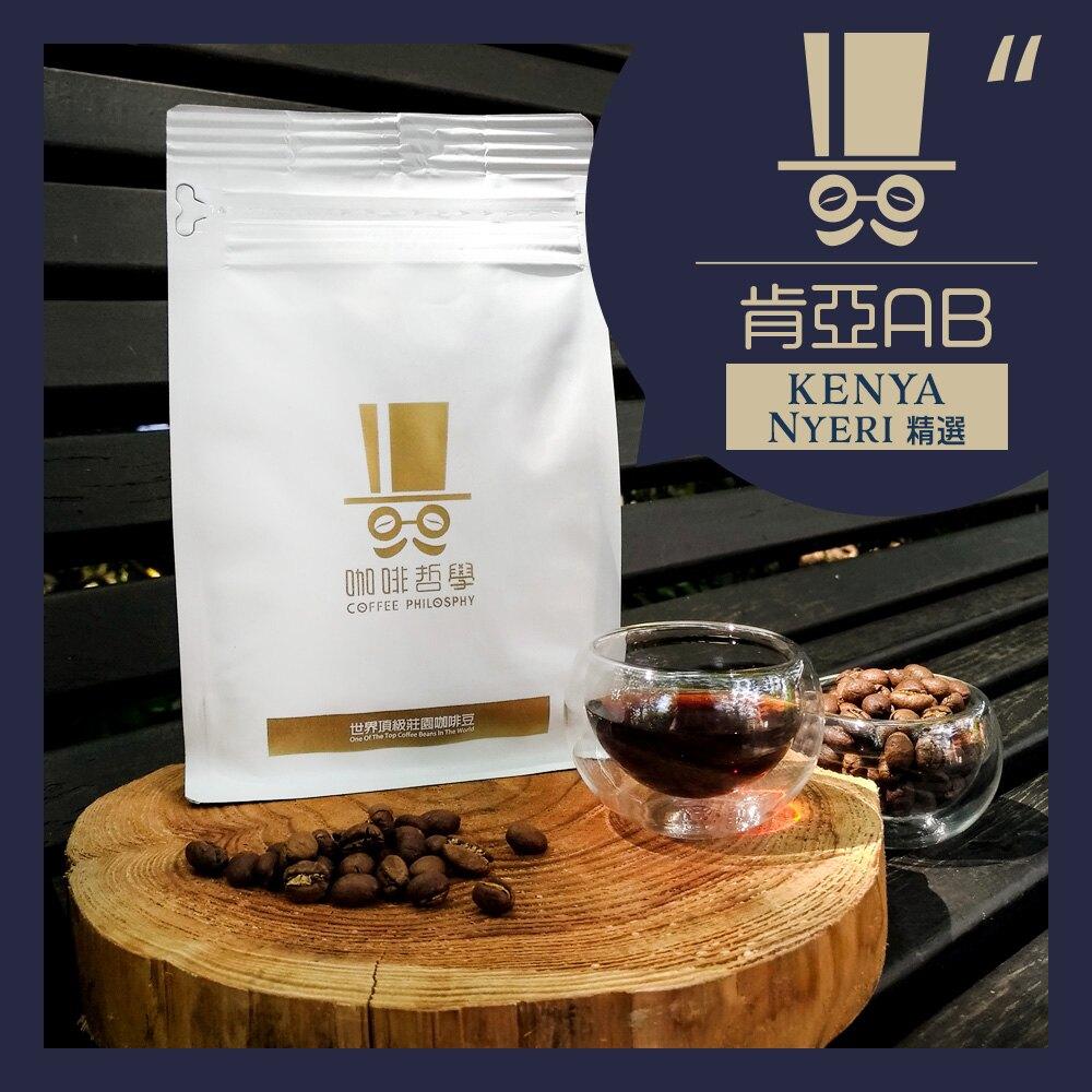 《好客-咖啡哲學》肯亞AB咖啡豆(半磅/包)_A065004