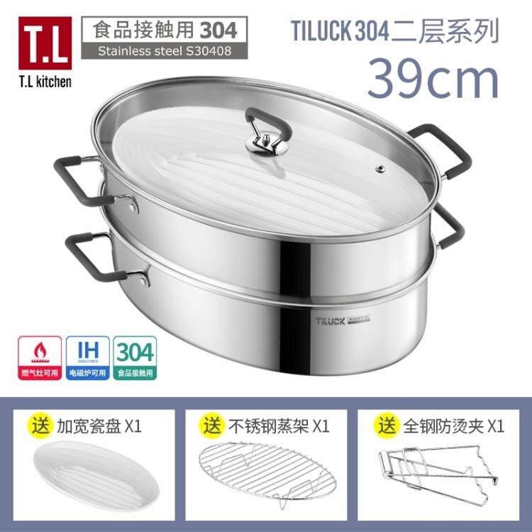 蒸籠 蒸魚鍋大號家用加厚304不銹鋼38cm一層橢圓蒸魚蒸籠電磁爐鍋蒸鍋