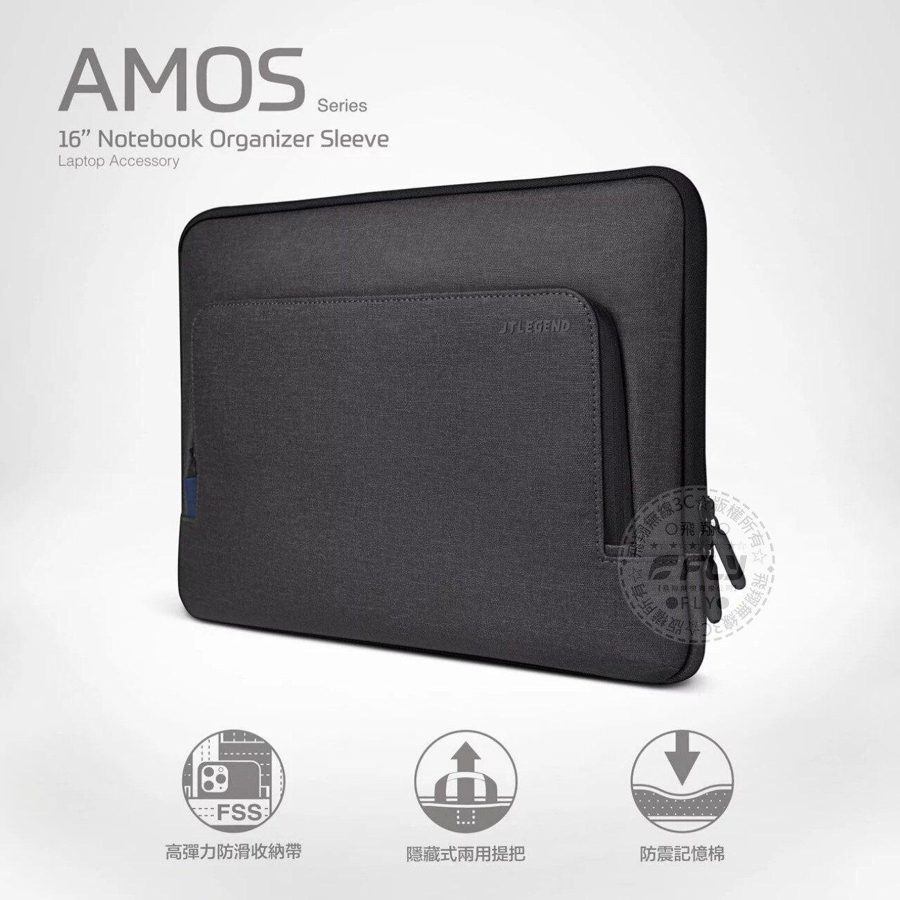 《飛翔無線3C》JTLEGEND 16吋 AMOS 巧納筆電內袋◉公司貨◉平板保護包◉手機配件收納◉出遊勤務包