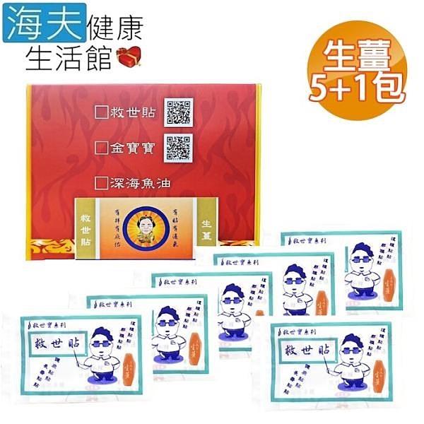 【南紡購物中心】【海夫健康生活館】救世貼 生薑 1盒(5包送1包 共24片)
