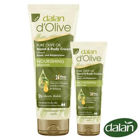 土耳其dalan 頂級橄欖油特潤深層滋養修護霜買大送小隨身組 (250ml+75ml)
