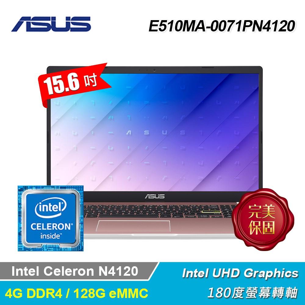 【ASUS 華碩】E510MA-0071PN4120 15.6吋入門美型筆電 玫瑰金