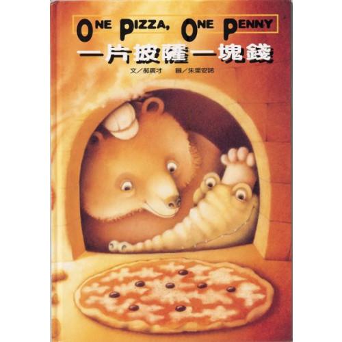 一片披薩一塊錢【城邦讀書花園】