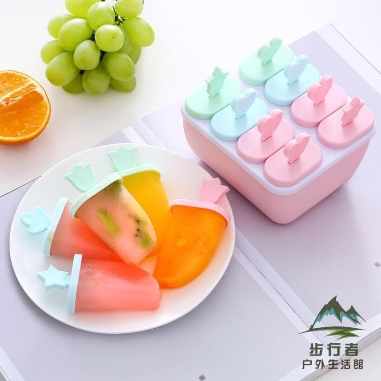 雪糕模具家用做冰棍冰棒diy冰淇淋凍冰塊盒冰糕冰格