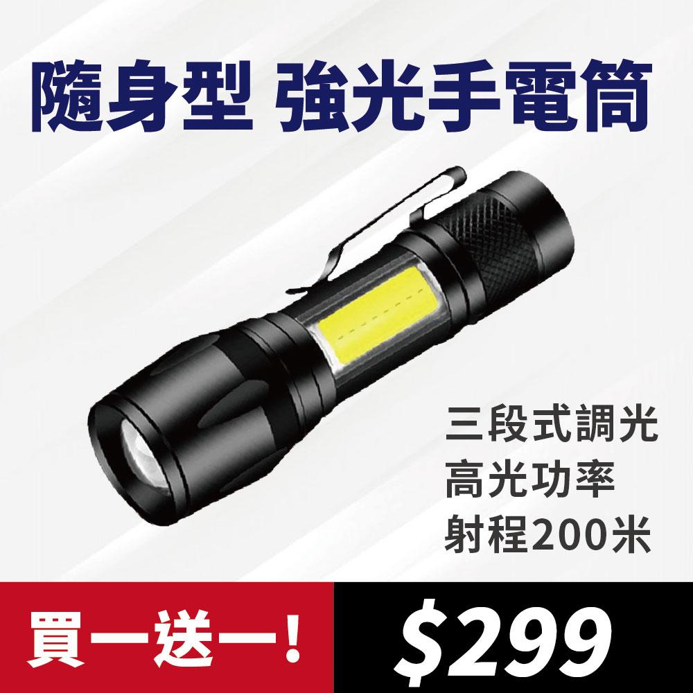 ★ 今日限定 買一送一 ★【隨身型】Q5 迷你強光手電筒   附收納盒、USB充電線