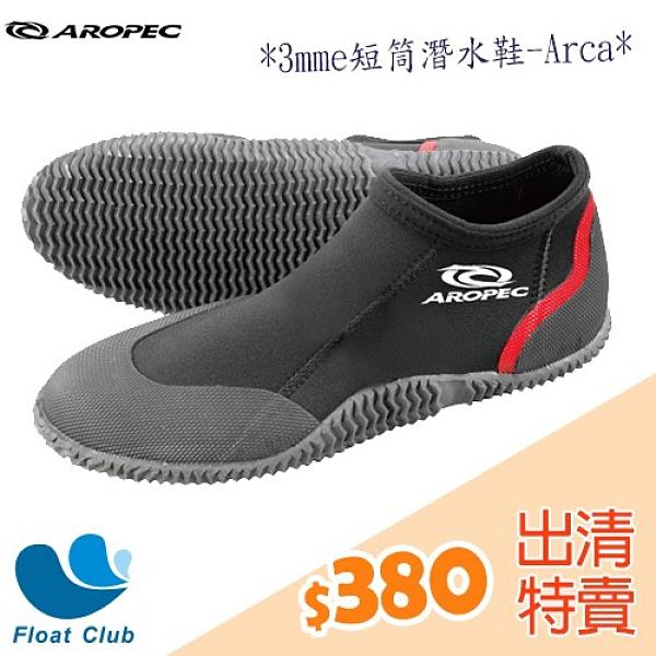 【零碼出清】AROPEC#13號 溯溪鞋 3mm膠底鞋 短筒防滑鞋 Areca 原價NT.790元(恕不退換貨)