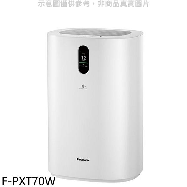 Panasonic國際牌【F-PXT70W】15坪空氣清淨機
