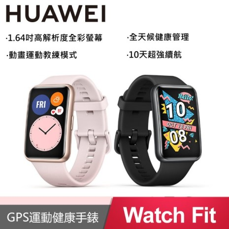 HUAWEI Watch Fit GPS 運動健康智慧手錶曜石黑