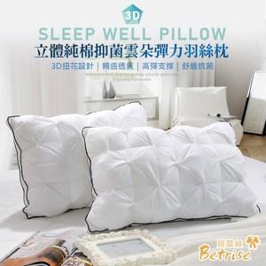 【Betrise】 3D立體純棉抑菌雲朵彈力羽絲枕二入二入