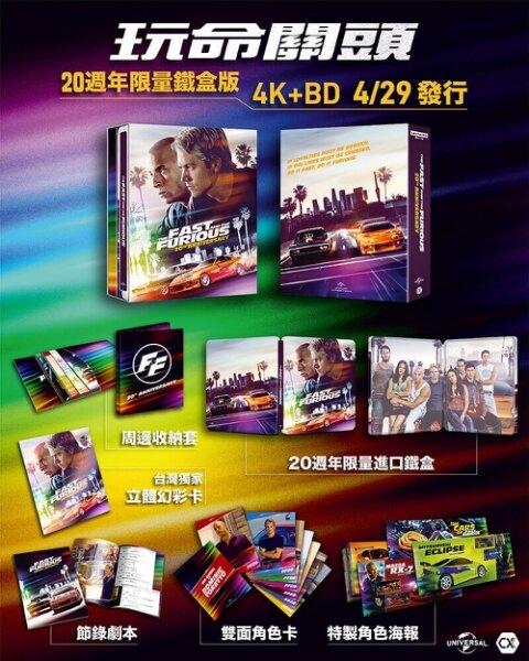 【停看聽音響唱片】【BD】玩命關頭 20週年限量鐵盒版『4K』