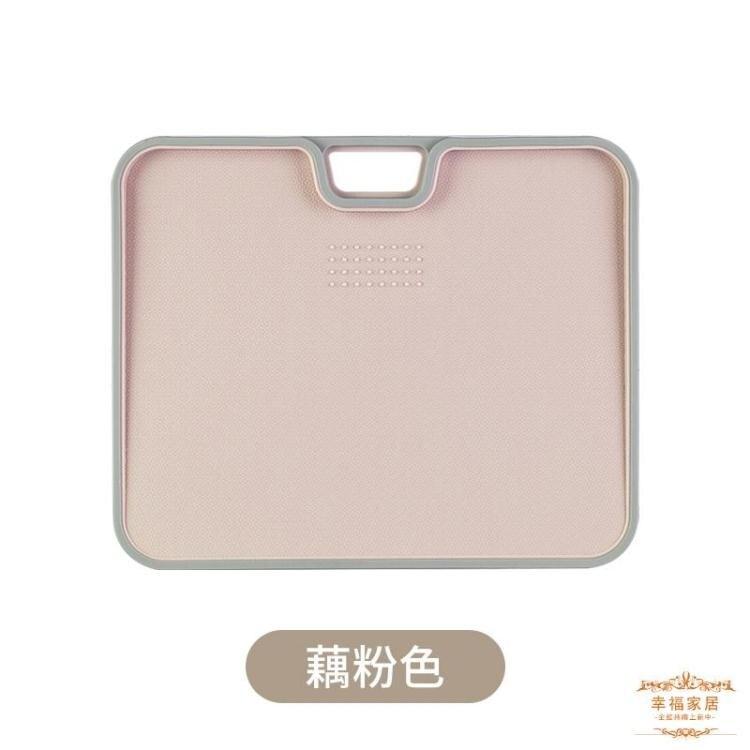 砧板 切水果砧板加厚雙面切菜板黏板廚房家用刀板塑料小案板