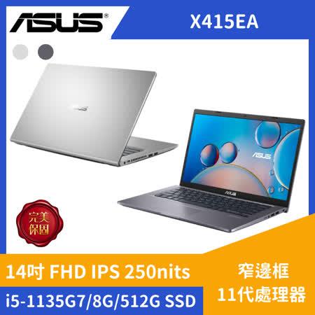ASUS X415 X415EA 14吋 FHD窄邊框 (i5-1135G7/8G/512G SSD/W10H)