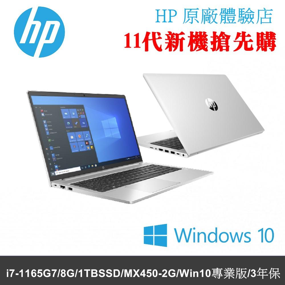 HP ProBook 450 G8 2Z5X9PA 15吋商務筆電i7-1165G7/8G/1TBSD/MX450-2G