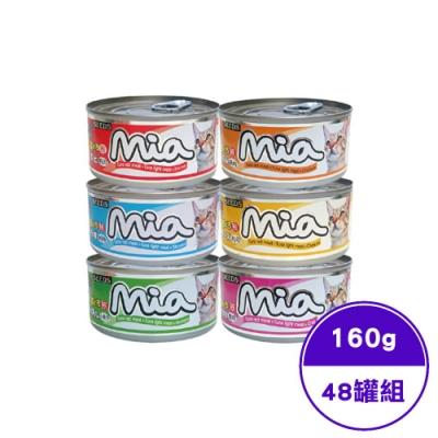 SEEDS聖萊西MIA咪亞機能貓餐罐 160g-(48罐組)