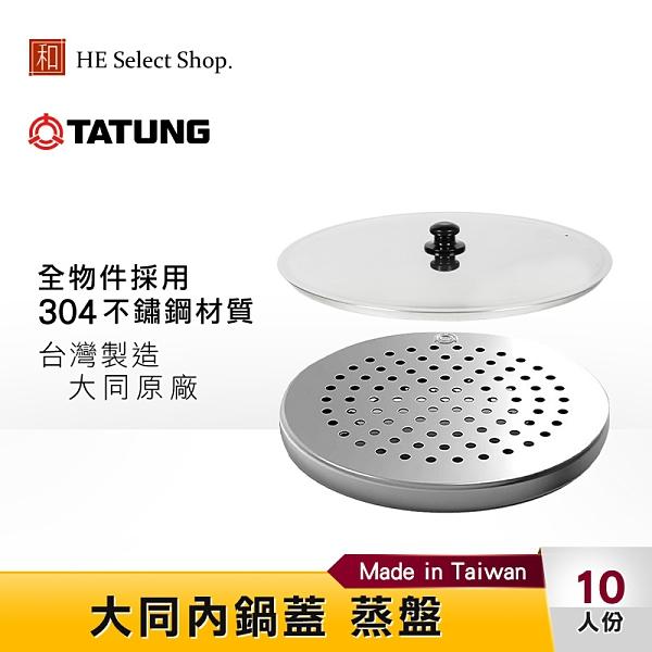 TATUNG 大同 蒸盤 內鍋蓋 (10~11人份) 大同電鍋 原廠 專用配件