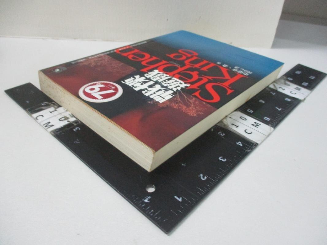 【書寶二手書T1/翻譯小說_BLO】戰慄遊戲_史蒂芬.金