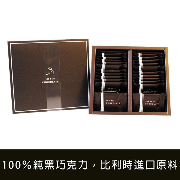 【微曼】100%純黑巧克力(128g/盒)