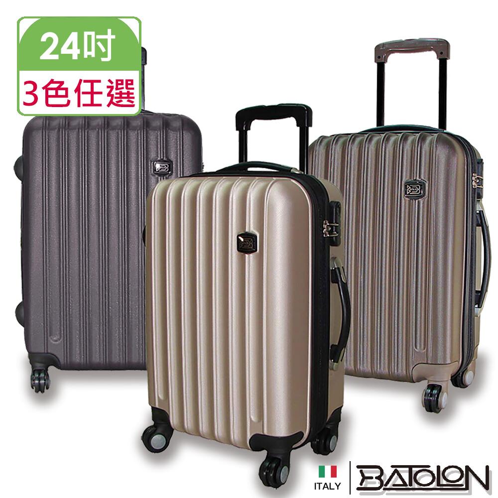 batolon寶龍24吋  時尚美型加大abs硬殼箱/行李箱 (2色任選)