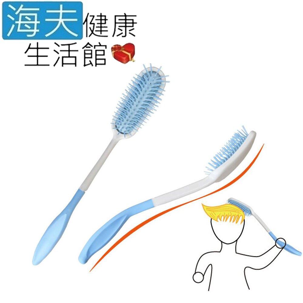 海夫健康生活館 日華 長柄梳 工學握把 梳美樂(ZHCN2104)