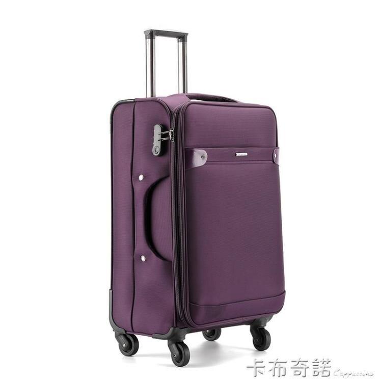 牛津布拉桿箱男女萬向輪20寸24旅行箱子密碼行李箱帆布箱大容量32 果果輕時尚