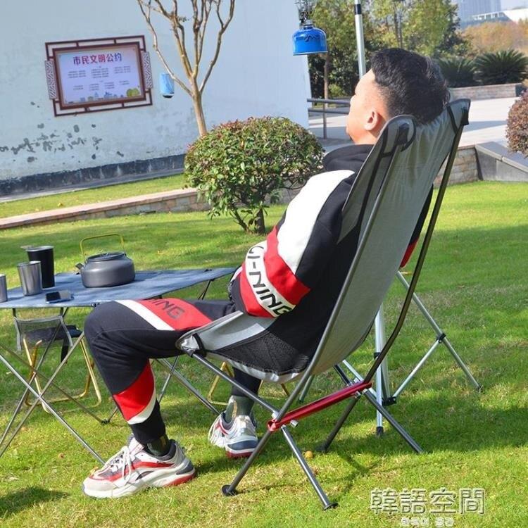 戶外便攜式超輕鋁合金折疊椅露營沙灘燒烤月亮椅自駕休閒垂釣椅子 韓語空間