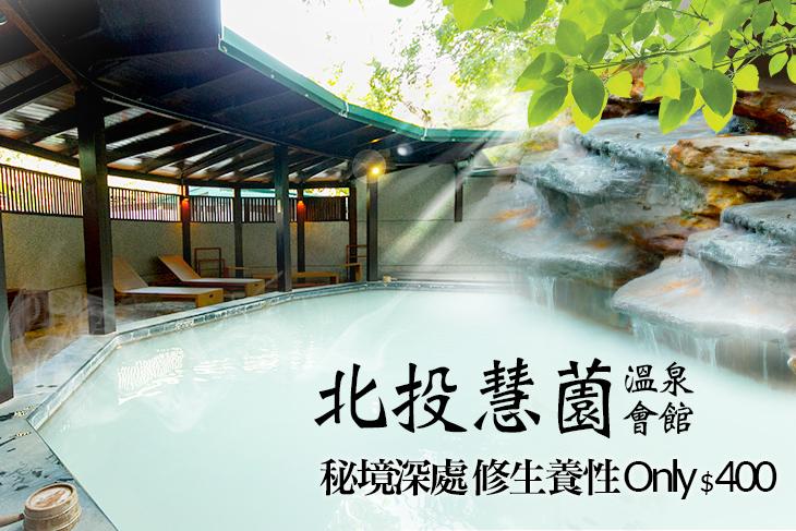 【北投,台北】台北-北投慧薗溫泉會館 #GOMAJI吃喝玩樂券#電子票券#泡湯
