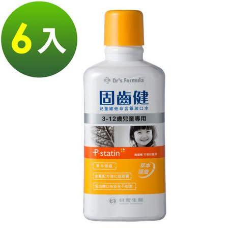 台塑生醫 兒童維他命含氟漱口水(3-12歲兒童專用) 500g*6入