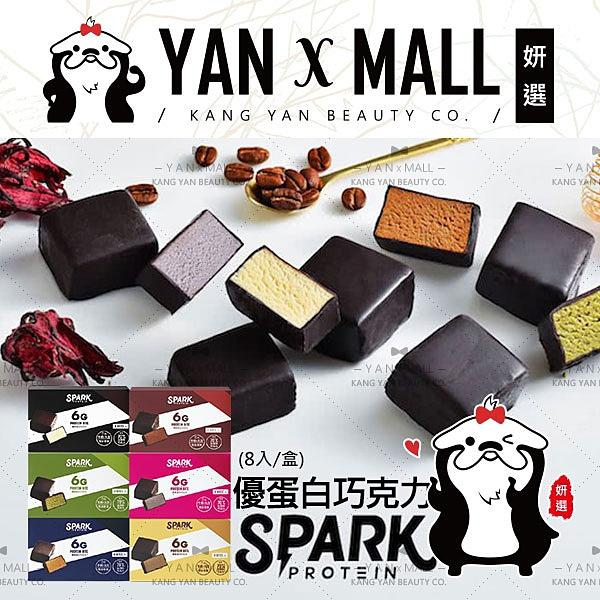 Spark Bite 優蛋白巧克力 (8入/盒) - 減糖60% 台灣製造【妍選】