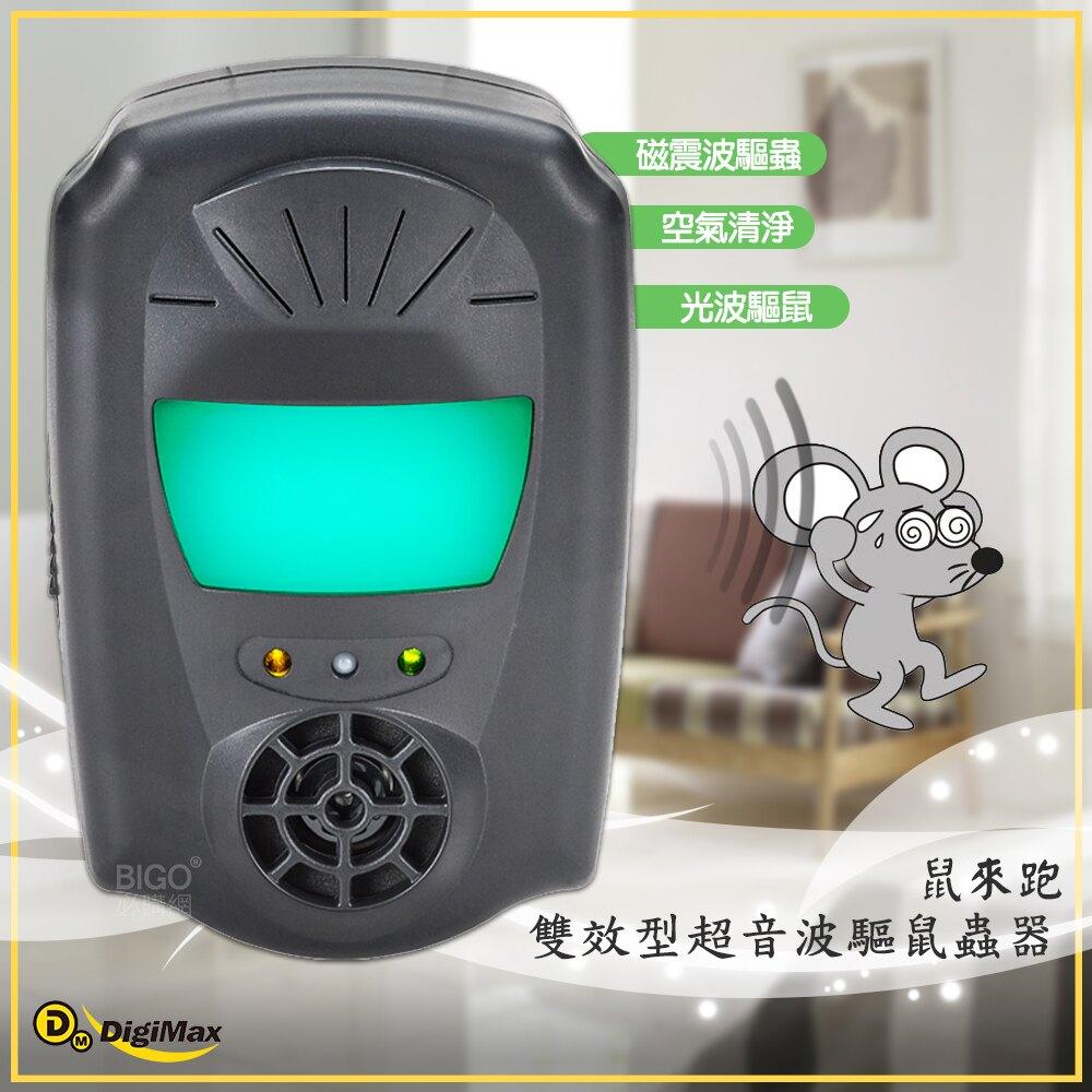 Digimax 雙效型超音波驅鼠蟲器 UP-1B1 驅鼠器 物理驅鼠 超音波驅鼠
