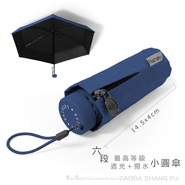 RainSky-六折式小圓傘 /遮光+撥水雙效/抗UV傘超短傘黑膠傘晴雨傘洋傘折疊傘陽傘防曬傘非反向傘