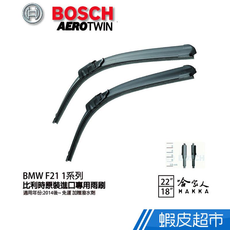 BOSCH BMW F21 1系列 14年~ 歐規專用雨刷(免運 贈潑水劑) 22 18 兩入 廠商直送 現貨