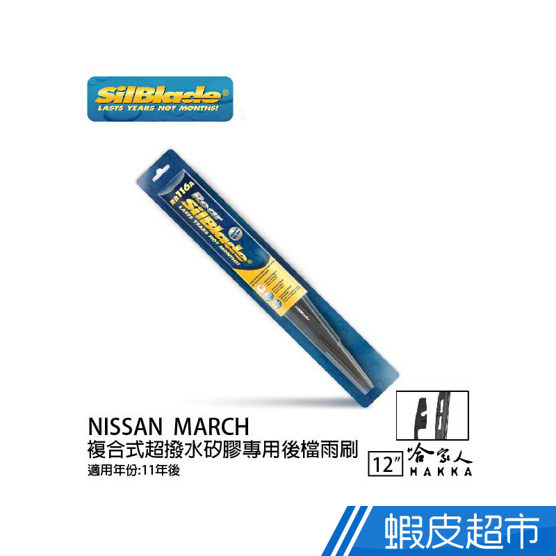 SilBlade NISSAN MARCH 矽膠後擋專用 雨刷 12吋美國 11年後 後擋雨刷 後雨刷 廠商直送