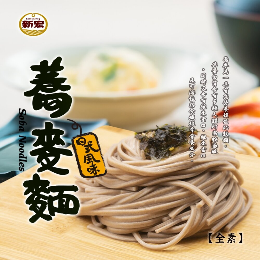 【新宏】老字號 獨家手工傳承蕎麥麵500g*6入-免運組