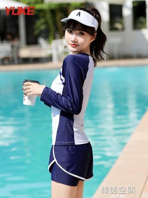 泳衣女保守學生兩件套分體式2021運動遮肚顯瘦長袖游泳衣溫泉泳裝
