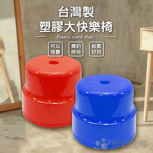 【台灣珍昕】台灣製 塑膠大快樂椅 紅、藍兩色可選(長約23cmx寬約23cm)矮凳/椅凳/防滑洗澡椅
