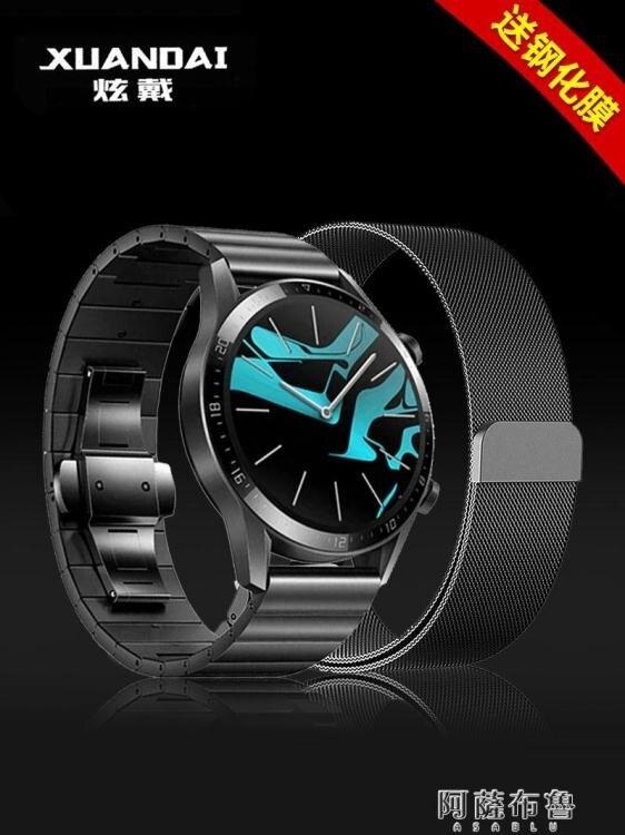 錶帶 華為Watch GT錶帶GT2華為watch2pro錶帶GS榮【韓尚優品】