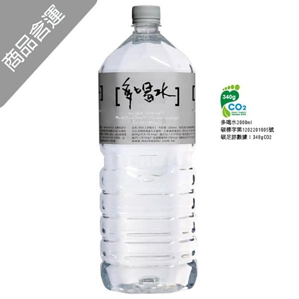 【味丹】多喝水8瓶(2000ml/瓶)