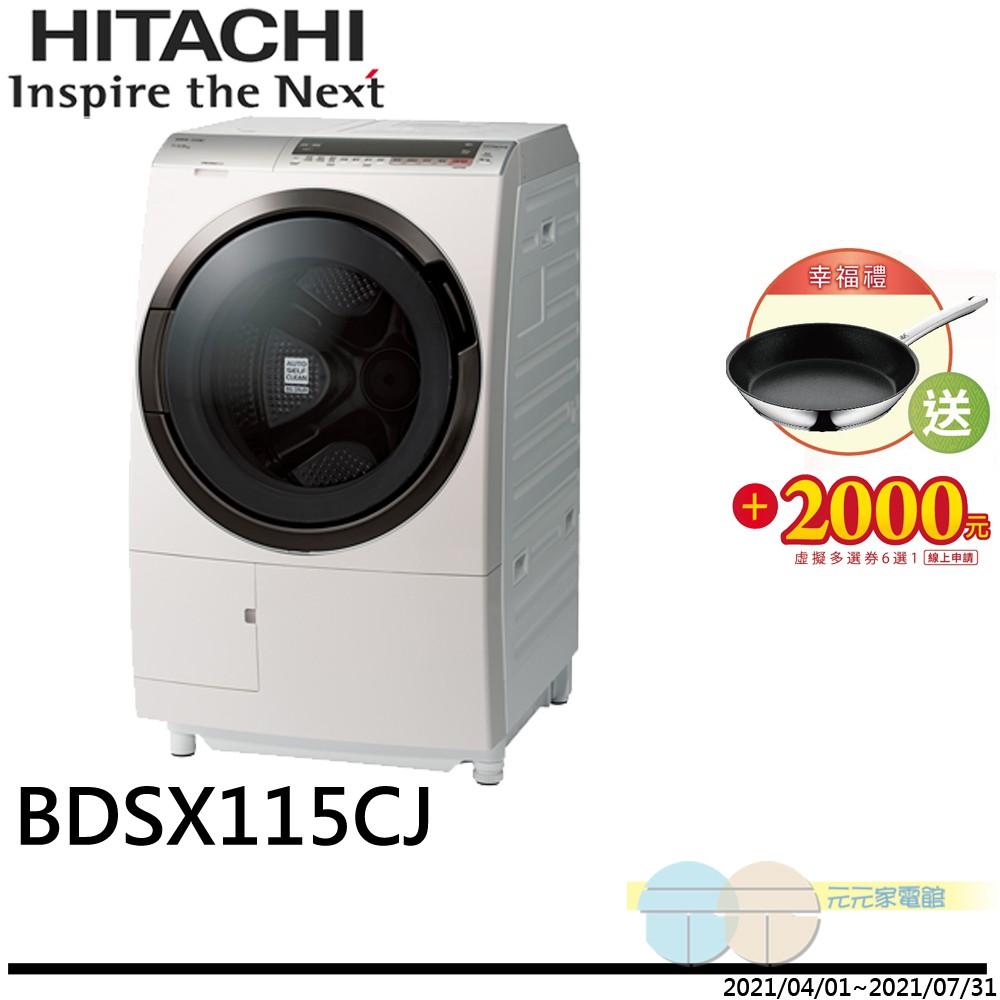 HITACHI 日立 11.5KG 尼加拉飛瀑滾筒洗脫烘 洗衣機 BDSX115CJ 左開 BDSX115CJR 右開