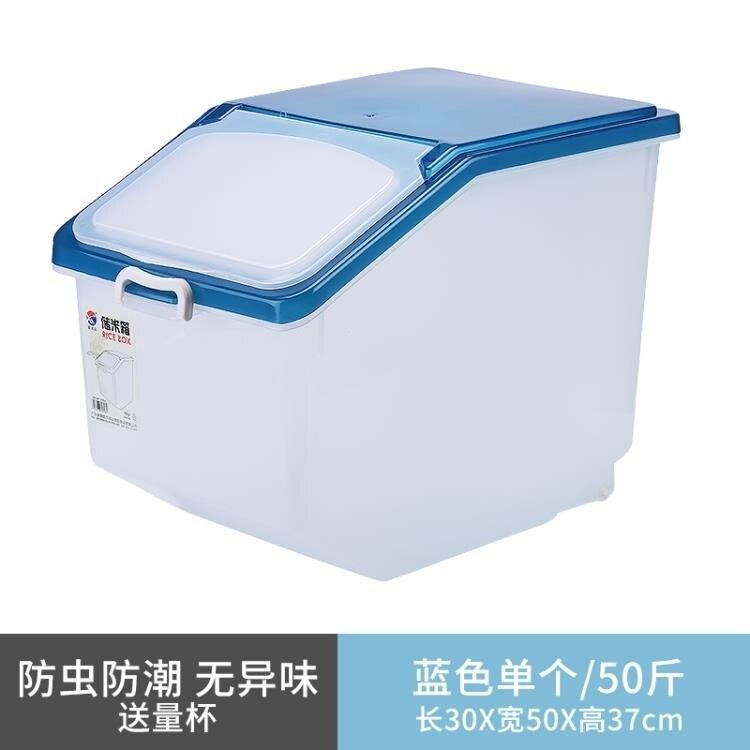 米桶 家用米桶防蟲防潮密封儲米箱裝米面桶米缸50斤裝大米箱面粉儲存箱