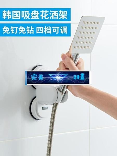 花灑底座 韓國花灑支架免打孔淋雨噴頭固定底座浴室吸盤式蓮蓬頭淋浴器配件 完美計畫 免運