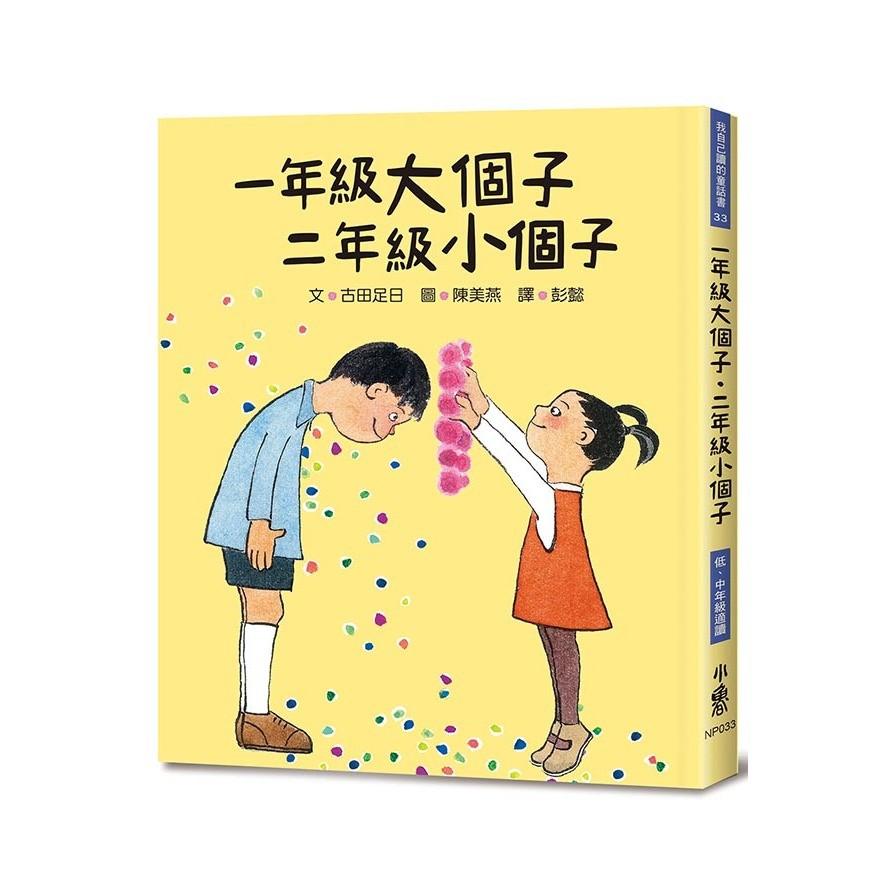一年級大個子.二年級小個子(四版)(古田足日)