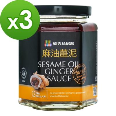 毓秀私房醬 麻油薑泥調味醬(250g/罐)*3罐組