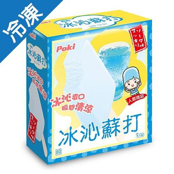 百吉冰沁蘇打 75GX5支/盒【愛買冷凍】