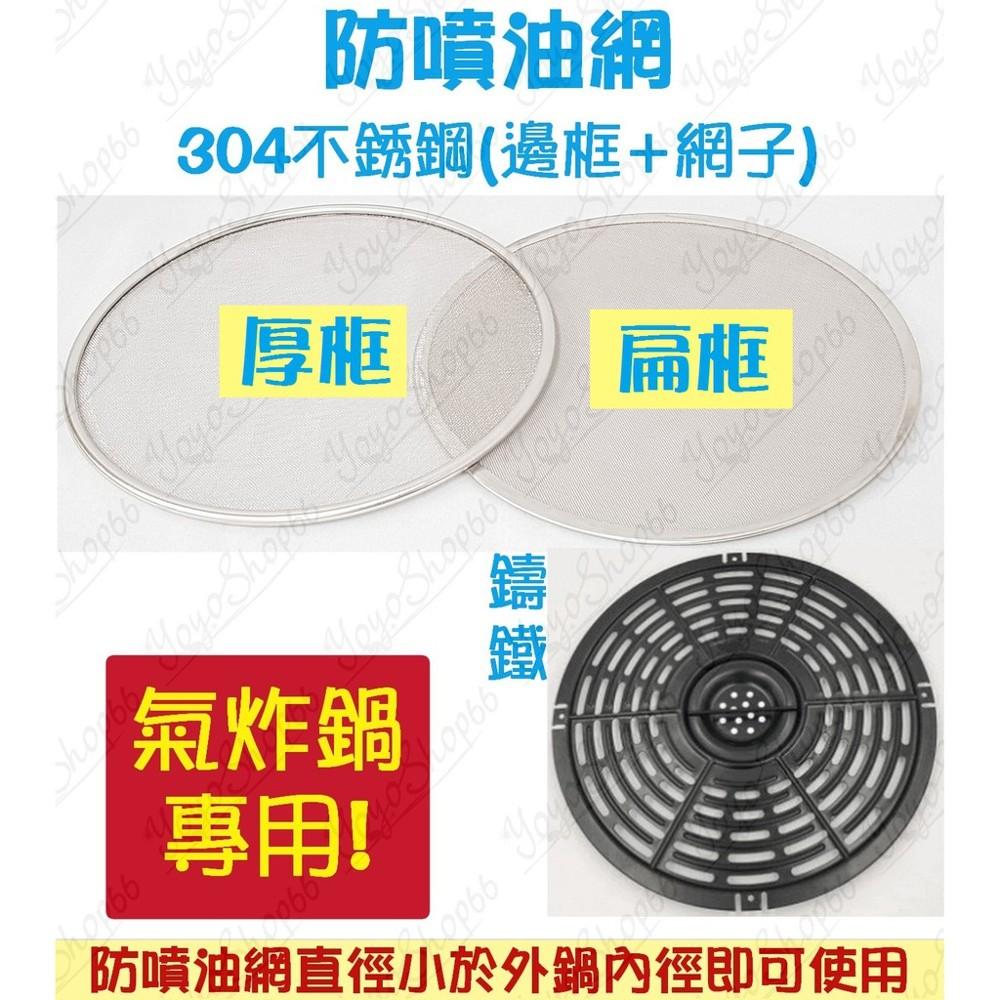 超大心厚框20cm-薄框21/21.8cm氣炸鍋防噴油網(邊框+網子) sgs 認證#604