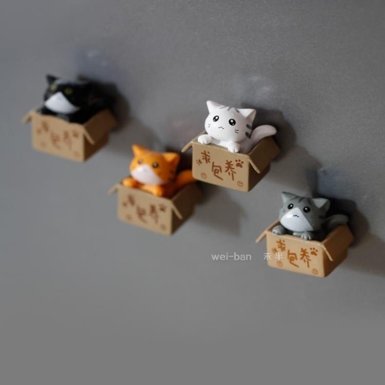 求包養貓咪冰箱貼立體吸鐵石留言貼磁貼磁鐵