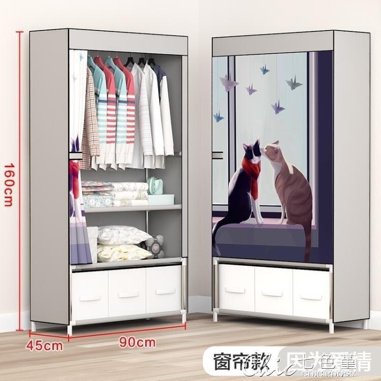 衣櫃組裝簡易型鋼管加粗收納 儲物盒布藝收納衣櫃現代簡約經濟型