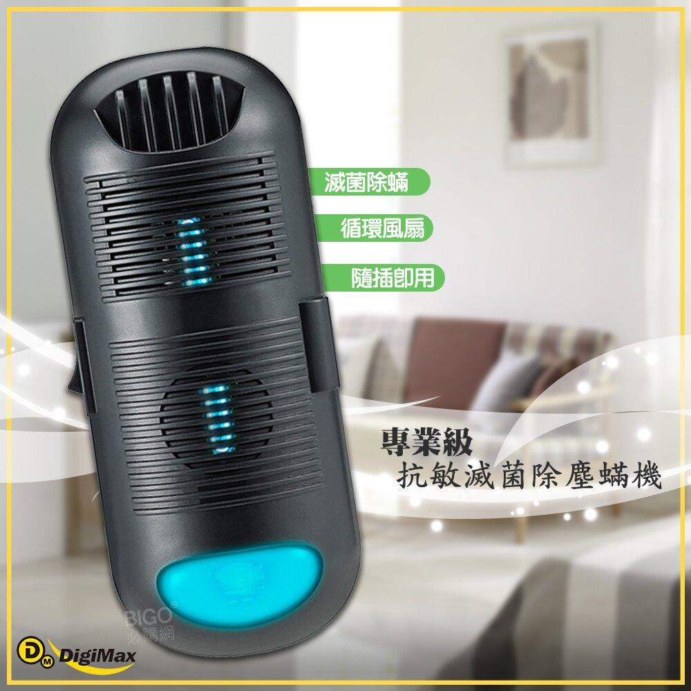 Digimax 專業級抗敏滅菌除塵螨機 DP-3E6 除塵螨機 滅菌除塵螨機 抗敏塵螨機 空氣過濾