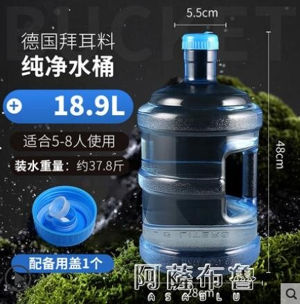水桶 純凈水桶手提家用小飲水機桶礦泉桶裝水桶儲【韓尚優品】
