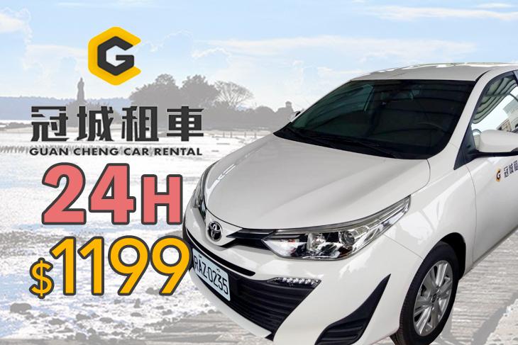 【金門】金門-冠城租車 #GOMAJI吃喝玩樂券#電子票券#租車